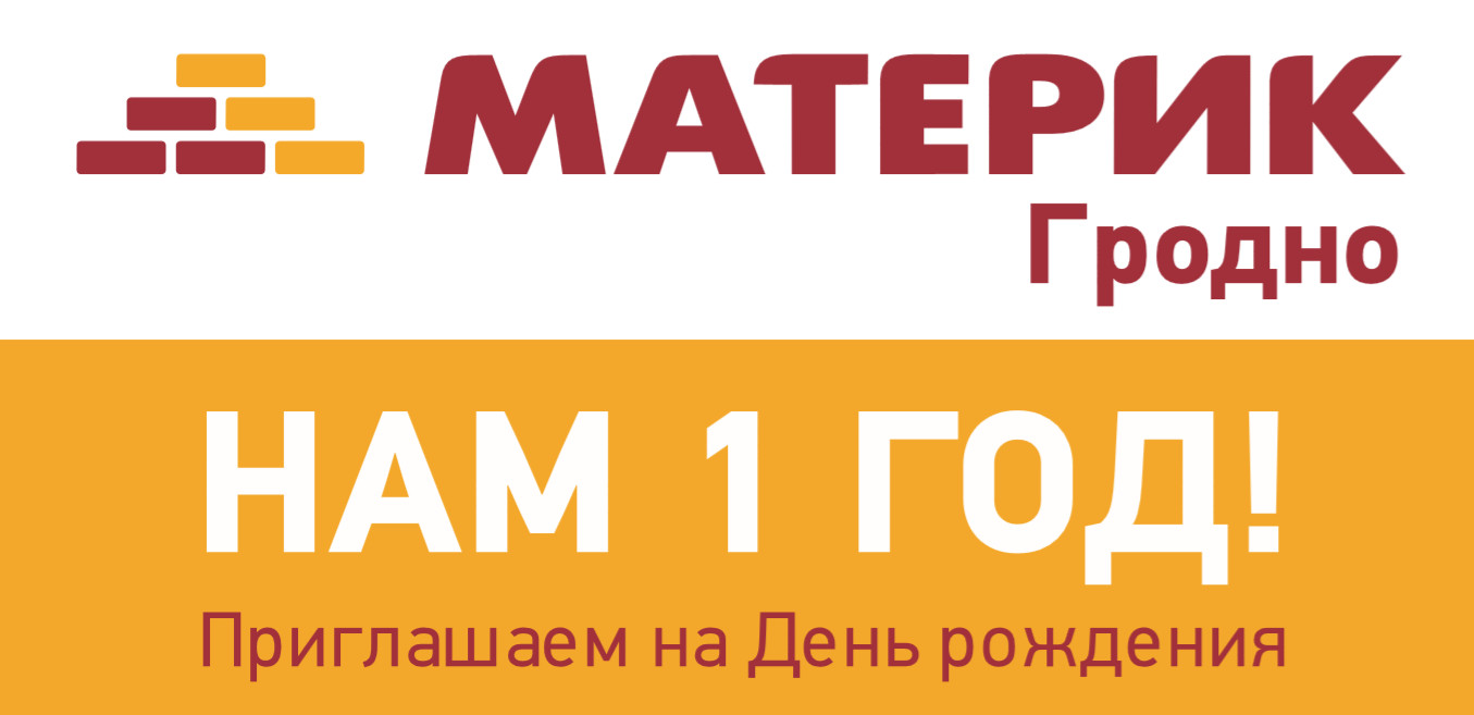 Материк