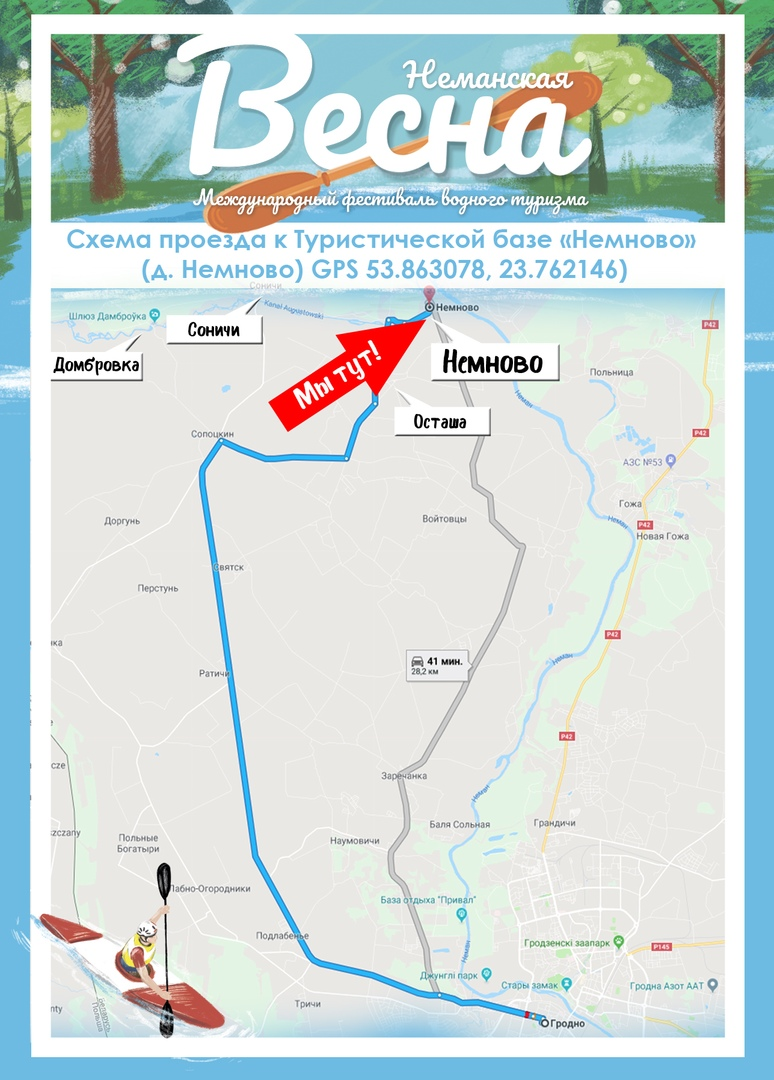 Международный фестиваль водного туризма «Неманская весна-2020»