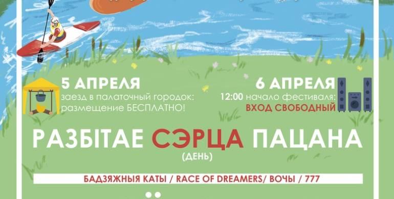 Фестиваль водного туризма «Неманская весна 2019»